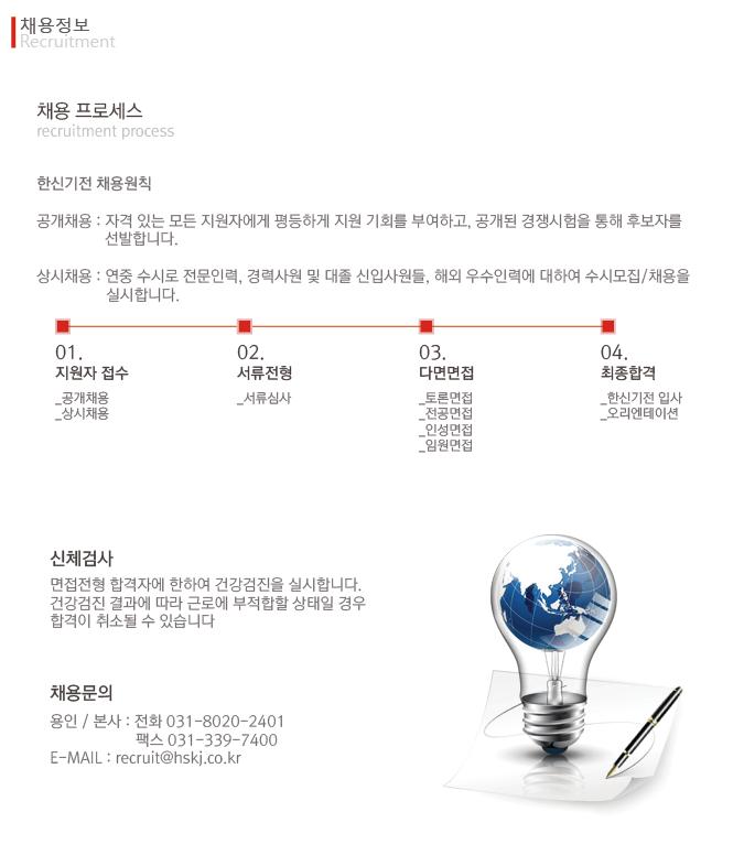 채용정보_x.png