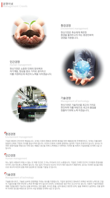 경영이념_x.png